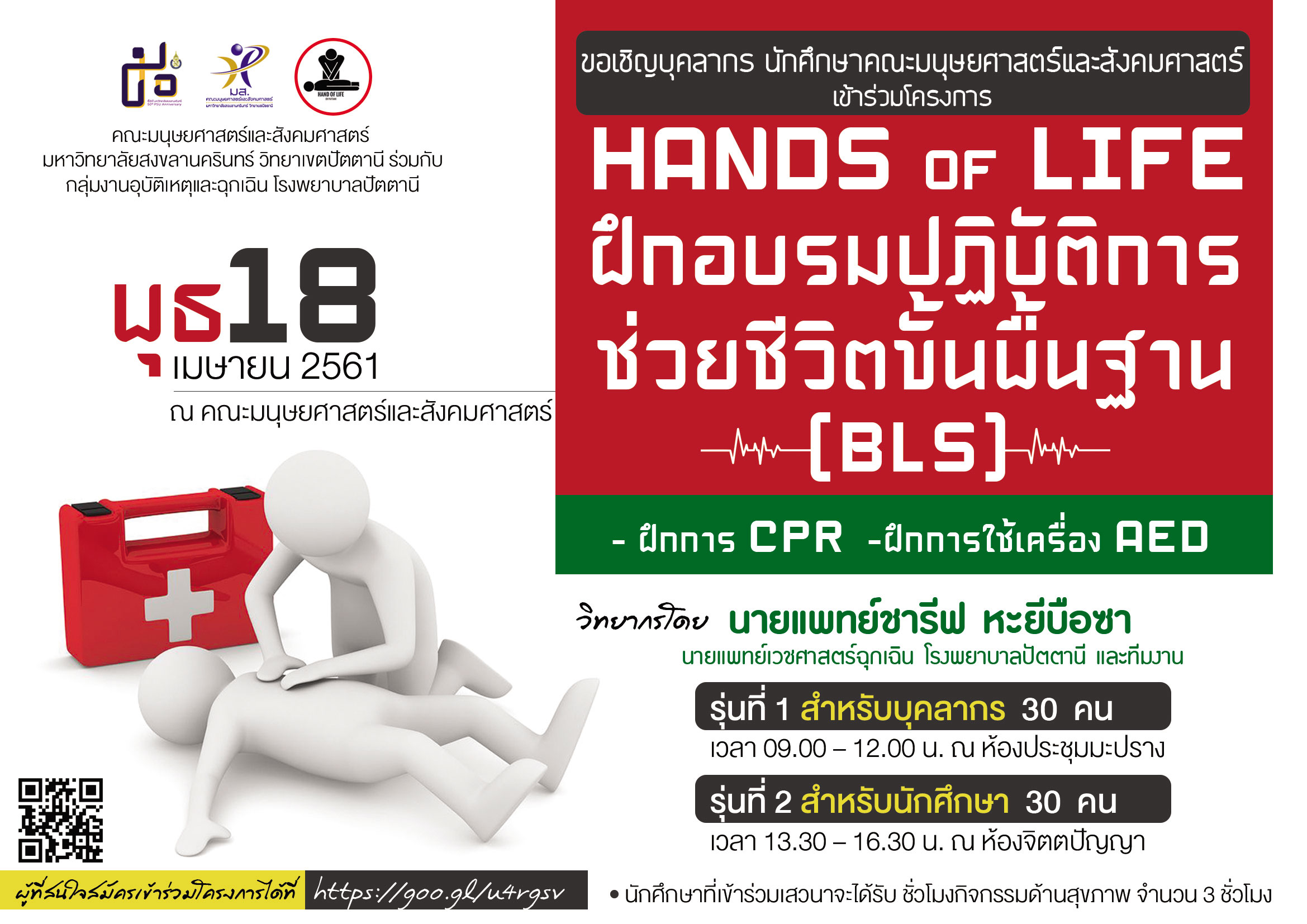 poster CPR Update