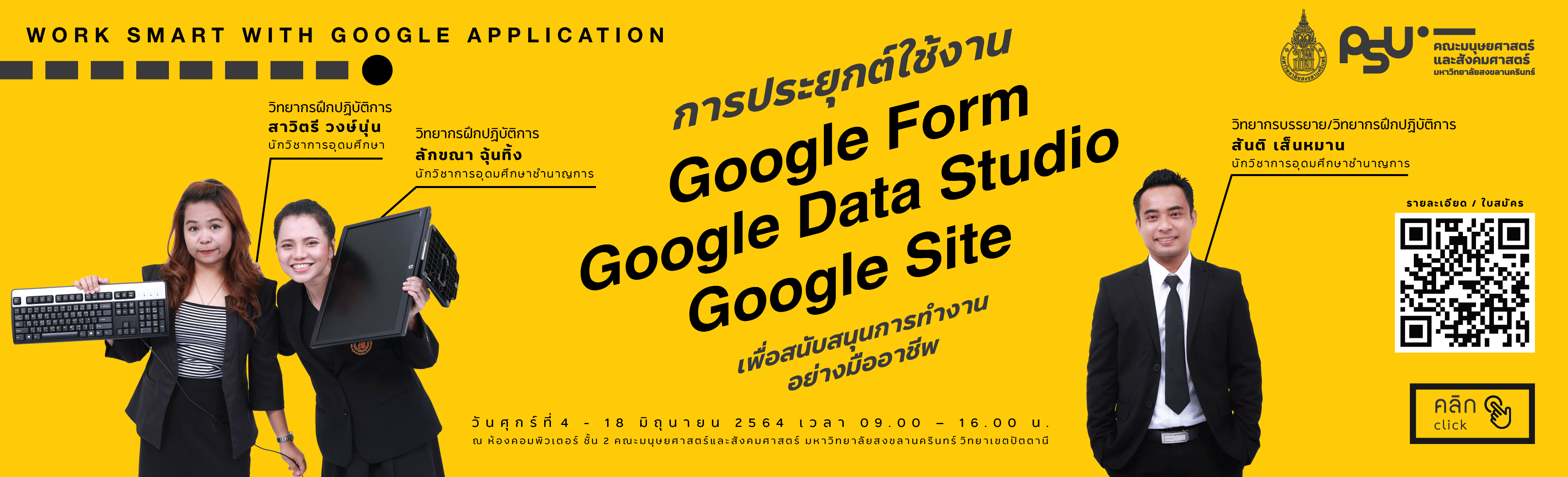 Work_Smart_with_Google_Application_003_forWeb
