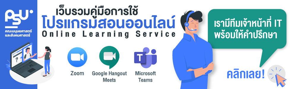 banner-980x300-online-learning