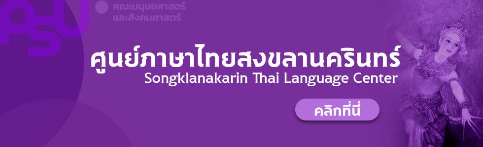 banner-980x300-thai-language-center