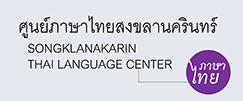 ศูนย์ภาษาไทย